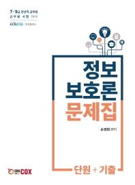 정보보호론 문제집 단원+기출