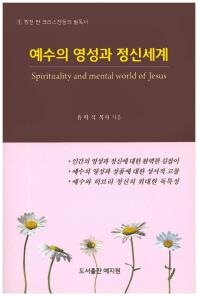 예수의 영성과 정신세계