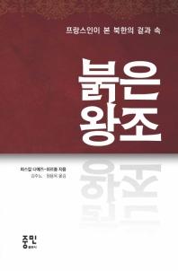 프랑스인이 본 북한의 겉과 속 붉은 왕조