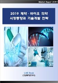 제약 바이오의약 시장동향과 기술개발 전략(2019)