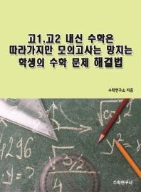 고1, 고2 내신 수학은 따라가지만 모의고사는 망치는 학생의 수학 문제 해결법