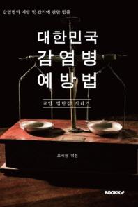 대한민국 감염병예방법(감염병의 예방 및 관리에 관한 법률)  : 교양 법령집 시리즈