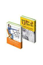 시력 관리 교과서 (전 2권)