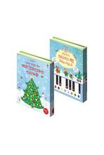 [어스본코리아] 메리크리스마스 스티커북+크리스마스 캐럴 피아노 사운드북