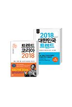 트렌드코리아2018+ 대한민국 트렌드