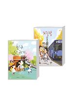 김영진 작가 베스트셀러 세트 (전 2권)