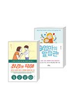 하루 5분 엄마의 말습관+최강의 육아