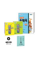 만점왕 4주 완성 국어 독해력 강화 팩 2학년 세트