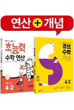 초능력 수학 연산 + 큐브수학S 개념 start 4-2 (2019년)