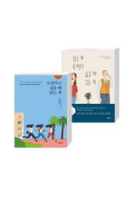 이시하라 가즈코 도망치고 싶을 때 읽는 책 + 참는 게 죽기보다 싫을 때 읽는 책 세트