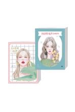 소녀의 시간 시리즈 (컬러링 & 드로잉)