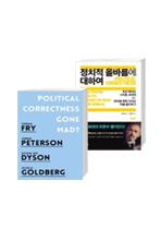 정치적 올바름에 대하여 원서+번역서 세트