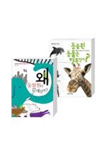 동물원에 관한 고찰 2권 세트