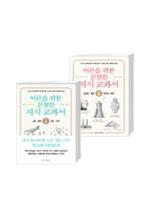 어른을 위한 친절한 지식 교과서 1, 2권 세트