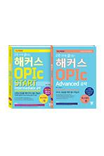 해커스 OPIc 오픽 START Intermediate 공략+Advanced 공략 세트