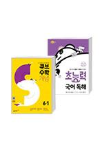 큐브수학S 개념 start 6-1 (2020년) + 초능력 국어 독해 6단계 6학년