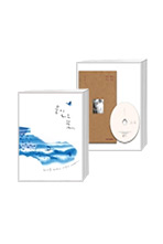 물이 되는 꿈 + 모든 삶은, 작고 크다 : 루시드폴 그림책 + 에세이 세트