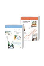 책의 미래를 찾는 여행 세트