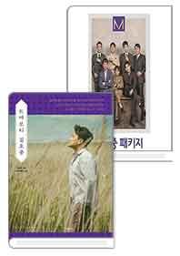 [김호중 세트] 트바로티 김호중 + 내일은 미스터트롯 화보집