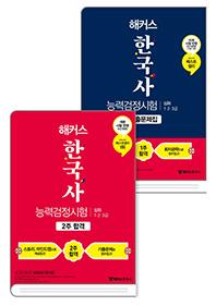 2021 해커스 한국사능력검정시험 2주 합격 + 기출문제집 심화 세트(전 2권)
