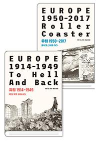 유럽 1914-2017 2권 세트