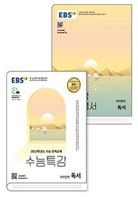 [세트] EBS 수능특강 독서+수능특강 사용설명서 세트