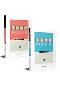수능특강 FULL-E 운문 + 수능특강 FULL-E 산문