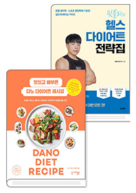 [세트]맛있고 배부른 다노 다이어트 레시피+핏블리의 헬스 다이어트 전략집
