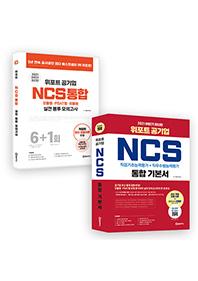 2021 하반기 최신판 위포트 공기업 NCS 통합 기본서 + NCS 통합 실전 봉투 모의고사  세트
