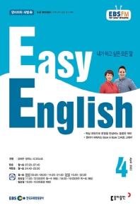 EBS FM Radio Easy English 초급 영어회화(2021년 4월호)(EBS FM 라디오)