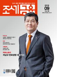 조세금융(2019년9월호)
