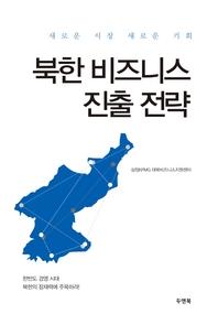 북한 비즈니스 진출 전략   새로운 시장 새로운 기회