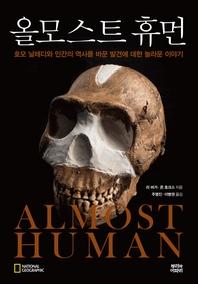 올모스트 휴먼 : 호모 날레디와 인간의 역사를 바꾼 발견에 대한 놀라운 이야기