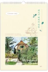 헤르만 헤세의 정원 벽걸이 달력(2022)