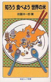 知ろう食べよう世界の米