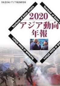 アジア動向年報 2020