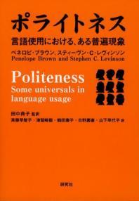 ポライトネス 言語使用における,ある普遍現象