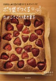 ポリ袋でつくるたかこさんの燒き菓子 材料を入れて混ぜて燒くだけ.おやつパンも!