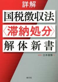 詳解國稅徵收法(滯納處分)解體新書