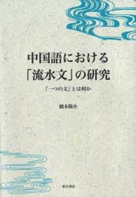中國語における「流水文」の硏究 「一つの文」とは何か