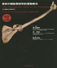 骨折の機能解剖學的運動療法 その基礎から臨床まで 總論.上肢