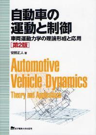 自動車の運動と制御 車兩運動力學の理論形成と應用