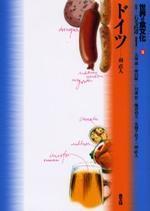 世界の食文化 18