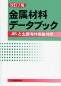 金屬材料デ―タブック JISと主要海外規格對照