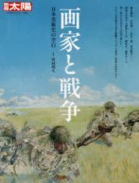 畵家と戰爭 日本美術史の空白
