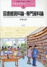 圖書館資料論.專門資料論