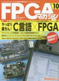 FPGAマガジン ハイエンド.ディジタル技術の專門誌 NO.10