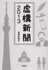 虛構新聞 2013