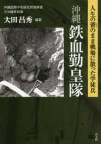 沖繩鐵血勤皇隊 人生のつぼみのまま戰場に散った學徒兵