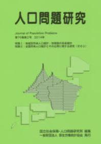 人口問題硏究 第70卷第2號(2014年6月)